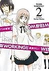 WEB版 WORKING!! 第2巻 2015年08月25日発売