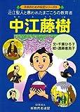 中江藤樹—近江聖人と慕われたまごころの教育者 (子供のための伝記シリーズ)