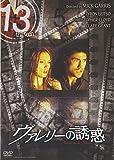 ヴァレリーの誘惑[DVD]