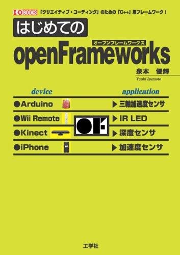 はじめてのopenFrameworks―「クリエイティブ・コーディング」のための「C++」用フレームワーク! (I・O BOOKS)