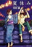 夏休み (集英社文庫 な 52-1)