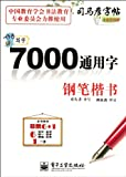 img - for 7000 Commonly-used Words in Pen Regular Script-Sima Yan Copybook-New Anti - counterfeit Version (Chinese Edition) book / textbook / text book