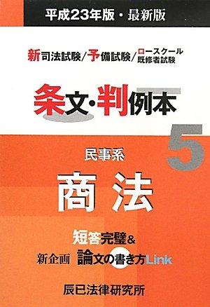 新司法試験/予備試験/ロースクール既修者試験 条文・判例本〈5〉民事系商法〈平成23年版〉