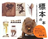 標本の本―京都大学総合博物館の収蔵室から