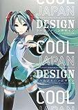 クールジャパンデザイン―Cool Japan Design マンガ・アニメ・ライトノベル・ゲームのデザイン特集