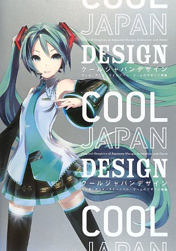 Cool Japan Design 