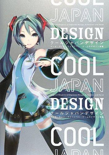 クールジャパンデザイン―Cool Japan Design マンガ・アニメ・ライトノベル・ゲームのデザイン特集 [単行本(ソフトカバー)]