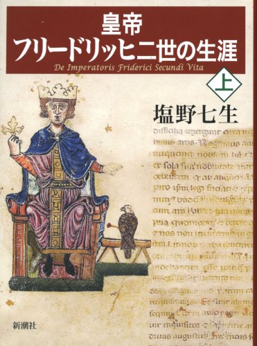 皇帝フリードリッヒ二世の生涯 上