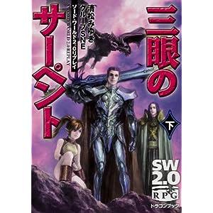 ソード・ワールド2.0リプレイ三眼のサーペント (下) (富士見ドラゴンブック)