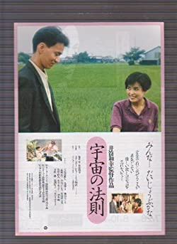映画チラシ 「宇宙の法則」監督 井筒和幸 出演 古尾谷雅人、鳥越マリ、横山めぐみ