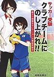 サッカー受験 クラブチームにのし上がれ!!