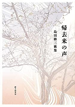 帰去来の声―島田修三歌集 (まひる野叢書)