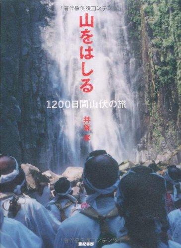 山をはしる―1200日間山伏の旅