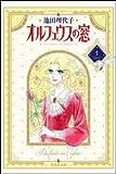 オルフェウスの窓 1 (集英社文庫―コミック版)