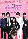 花より男子 Boys Over Flowers Vol.6 (第11話 第12話 ) [レンタル落ち]
