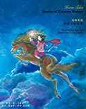 img - for Horse Tales: Stories of Chinese Horses (Legends of Animal Signs Series) book / textbook / text book