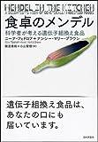 「食卓のメンデル」を読んで 遺伝子組換え技術解説の決定版