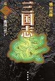 三国志 第1巻 (1)