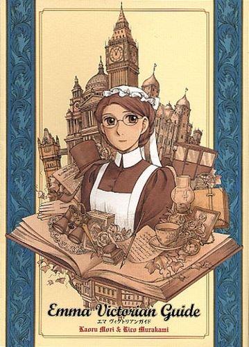 エマ ヴィクトリアンガイド (ビームコミックス)