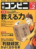 コンビニ 2013年 02月号 [雑誌]