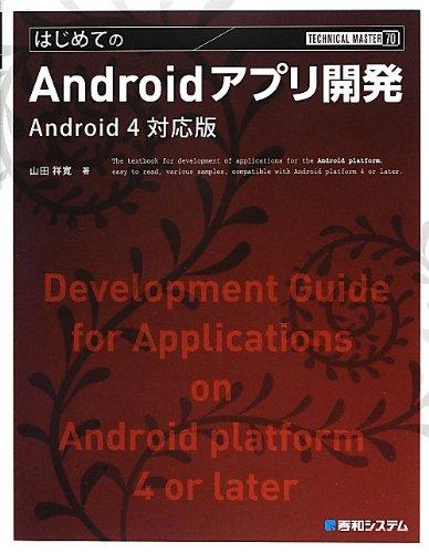 はじめてのAndroidアプリ開発