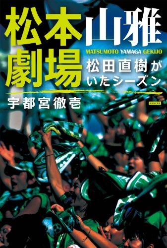 松本山雅劇場 松田直樹がいたシーズン