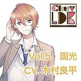 カレの部屋にお泊まりCD 「CHU?LDK」 Vol.5 国光 CV.木村良平