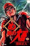 め組の大吾―火事場のバカヤロー (19) (少年サンデーコミックス)