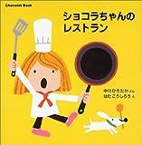 ショコラちゃんのレストラン (Chocolat Book)