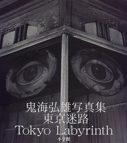 東京迷路―鬼海弘雄写真集