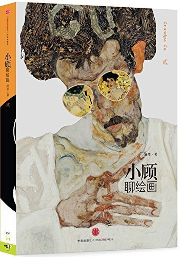 xiao-gu-talks-about-paintings-ii-chinese-edition-by-gu-ye-2014-11-01