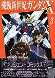 新装版 機動新世紀ガンダムX(3) (KCデラックス)