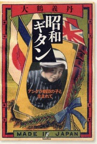 昭和ギタン-アングラ劇団の子と生まれて