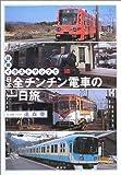 詳細イラストマップで日本全チンチン電車の一日旅