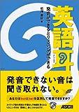 英語耳 発音ができるとリスニングができる(CD付き)