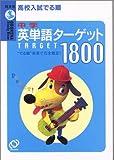 高校入試でる順中学英単語ターゲット1800 (Obunsha study bear)