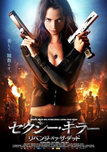 セクシー・キラー リベンジ・オブ・ザ・デッド [DVD]