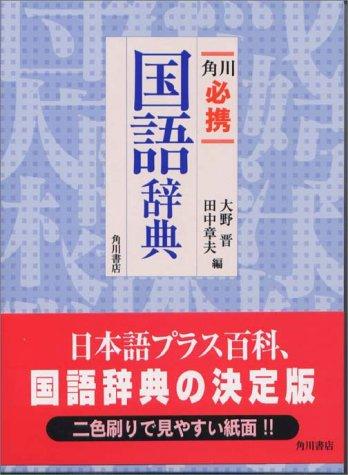 角川 必携 国語辞典