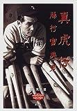 真虎伝藤村富美男 (Nonfiction of baseball)