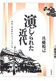 """演じられた近代―""""国民""""の身体とパフォーマンス"""