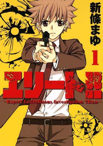 エリート!!~Expert Latitudinous Investigation TEam~(1) (ヤングマガジンコミックス)