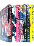 リュウマのガゴウ コミック 1-7巻セット (ヤングキングコミックス)