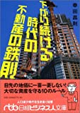 下がり続ける時代の不動産の鉄則 (日経ビジネス人文庫)