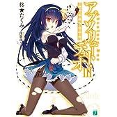アブソリュート・デュオIII 渚に揺れる恋物語り (MF文庫J)