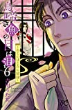 鳥啼き魚の目は泪~おくのほそみち秘録~ 6 (プリンセス・コミックス)