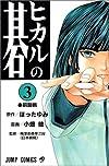 ヒカルの碁 3 (ジャンプ・コミックス)