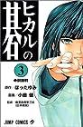 ヒカルの碁 第3巻