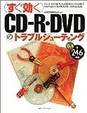 すぐ効くCD‐R・DVDのトラブルシューティング