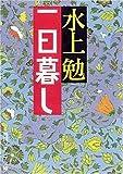 一日暮し (角川ソフィア文庫)