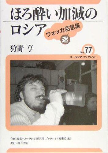 ほろ酔い加減のロシア—ウォッカ迷言集 (ユーラシア・ブックレット)